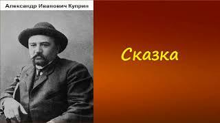 Александр Иванович Куприн Сказка аудиокнига