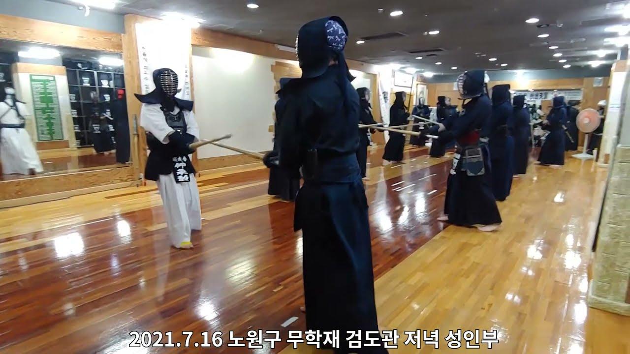 검도수련 서울 노원구 무학재 검도관 성인부 저녁반 2021.7.15일