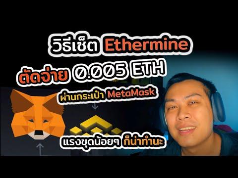 อัพเดต...Ethermine จ่ายที่ 0.005ETH ผ่าน MetaMask EP.1 จะทำยังไง ไปชมกันเลยครับ