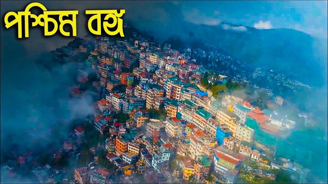 পশ্চিমবঙ্গ এবং ভারত বাংলাদেশ । West Bengal and Bangladesh |  Eagle Eyes