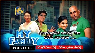 My Family |  Jayasekara with Ajith Muthukumarana - 13th November 2016