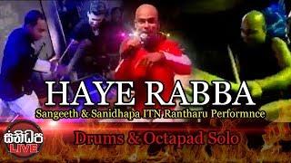 Haye Rabba (With Drums & Octapad Solo) - Sangeeth With Sanidapa Live @ ITN Rantharu