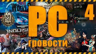 4-PC-гровости - новости компьютерных игр - пред-E3 2018