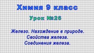 Химия 9 класс (Урок№26 - Железо. Нахождение в природе. Свойства железа. Соединения железа.)