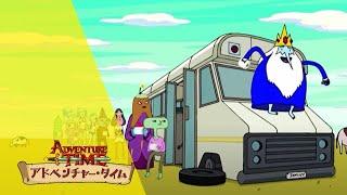 【ショート】「アドベンチャー・タイム」#85-2楽しいバス旅行