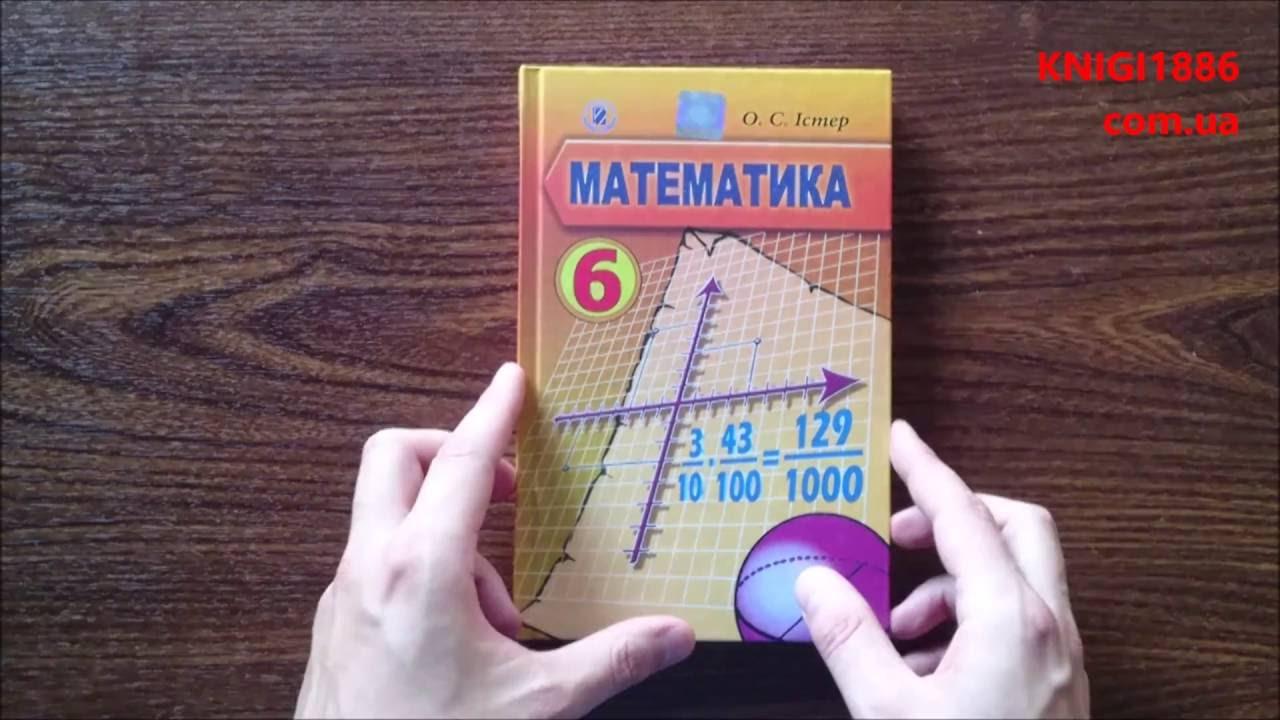гдз 6 класс по математики истер