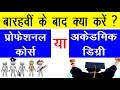 Difference between professional degree and academic degree ! How to choose college after class 12