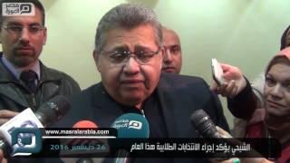 بالفيديو   الشيحي يؤكد إجراء الانتخابات الطلابية هذا العام