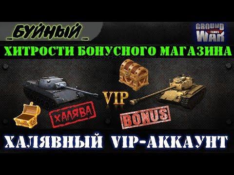 Халявный  VIP-аккаунт и Прем танки в Ground War: Tanks !