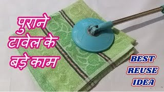 पुराने तौलिये का सबसे खास उपयोग/BEST WAYS TO REUSE OLD TOWELS...YOU MUST WATCH THIS VIDEO