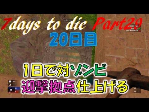 7days to die[PS4]#29 初心者ビビりサバイバーのほのぼの攻略実況