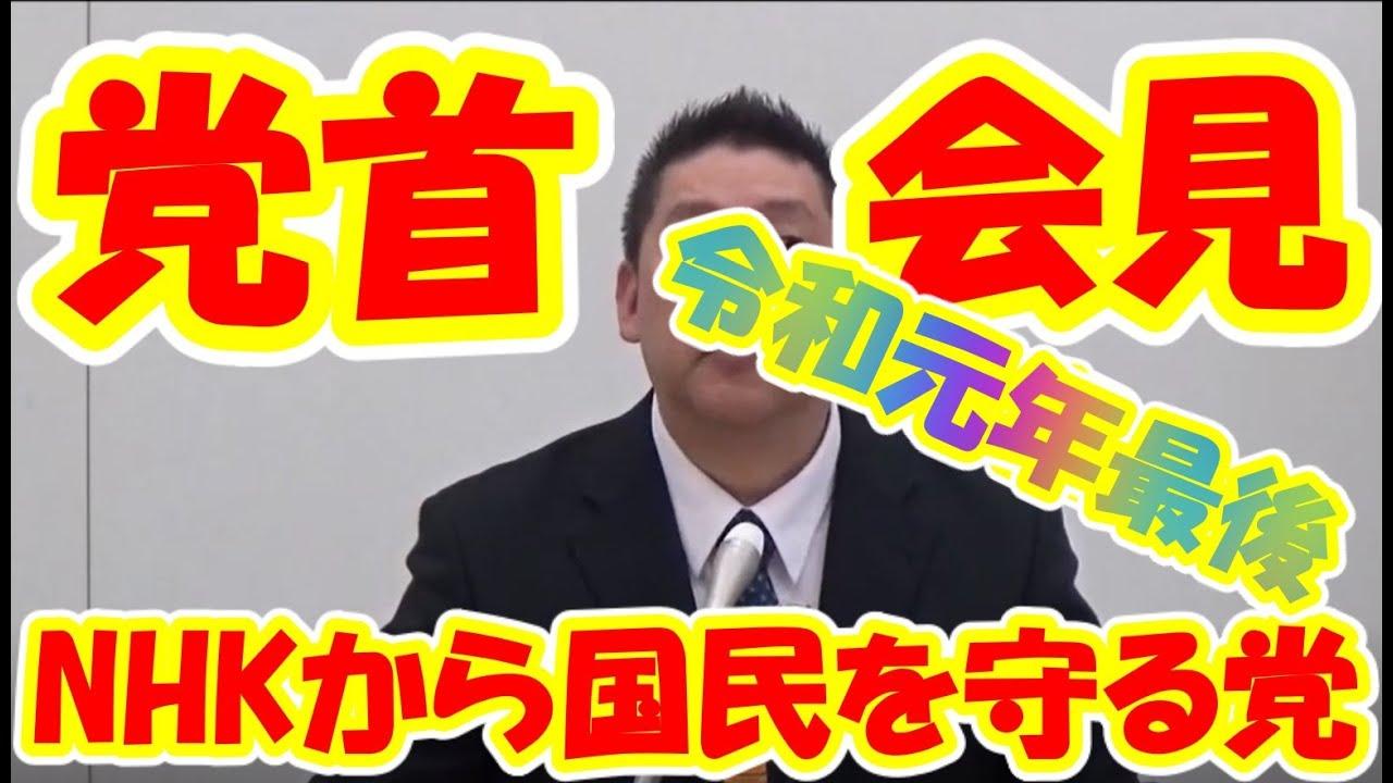 立花 孝志 党首
