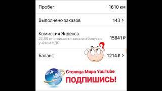 С таксометра Яндекс такси пропадают деньги | Ну, Яша, ты уже в край аху@л!