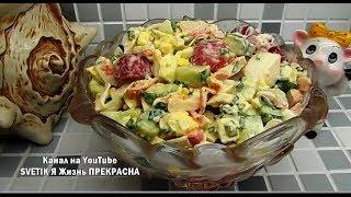 """Обалденный салат """"ХОТЬ КУДА"""" с редисом."""
