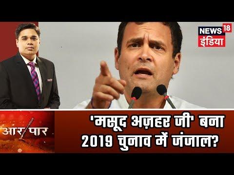 Aar Paar | Amish Devgan | क्या राहुल का 'मसूद अज़हर जी' बना 2019 चुनाव में कांग्रेस के लिए जंजाल?