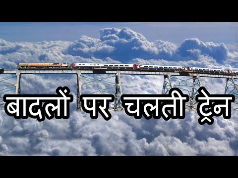 दर्शन कीजिए बादलों के बीच से गुजरने वाली Train to cloud