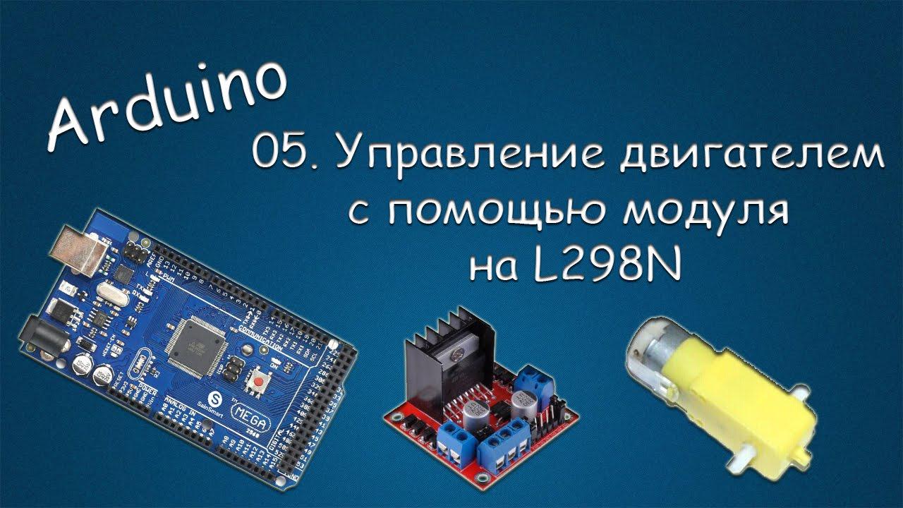 Шаговый двигатель. Module L298N. ULN2003. MB102 - YouTube