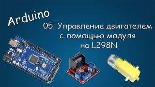 видео Ардуино: управление двигателем постоянного тока, L293D