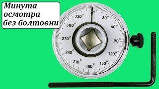 Yato YT 0593 угломер для затяжки болтов