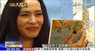 2018.06.02台灣大搜索/潘越雲離婚再遇真愛!演唱會