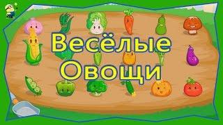 Развивающий мультфильм Веселые Овощи. Мультики для малышей