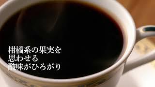【KEY COFFEE】トアルコトラジャ