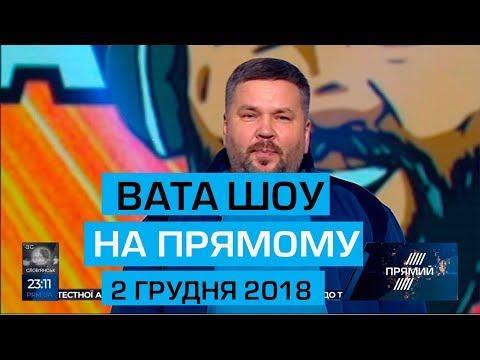 'ВАТА ШОУ' АНДРІЯ