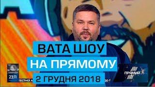 """""""ВАТА ШОУ"""" АНДРІЯ ПОЛТАВИ на ПРЯМОМУ 2 грудня 2018 року"""