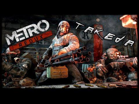 """Metro 2033 Redux часть № 3"""" ЧЕРНЫЙ ДЕНЬ ДЛЯ ФАШИСТОВ"""""""