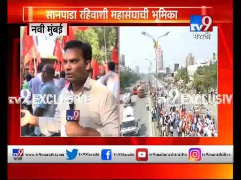 Navi Mumbai: सानपाडा रहिवासी महासंघाचा प्रस्तावित मशिदीला विरोध, सायन-पनवेल मार्गावर रास्तारोको-TV9