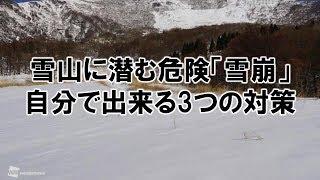 【お天気雑学】雪山に潜む危険「雪崩」 自分で出来る3つの対策