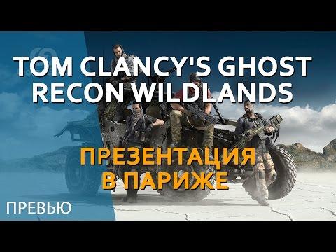 Tom Clancy's Ghost Recon Wildlands - Repack от Xatab