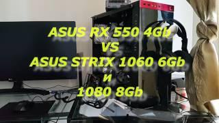 Реальный майнинг: ASUS RX550 против ASUS Strix 1050ti OC ,1060 6 Gb OC, 1080