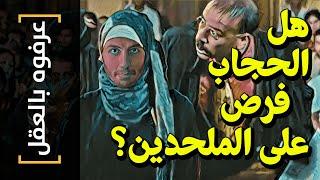 {عرفوه بالعقل}(41) هل الحجاب فرض على الملحدين؟