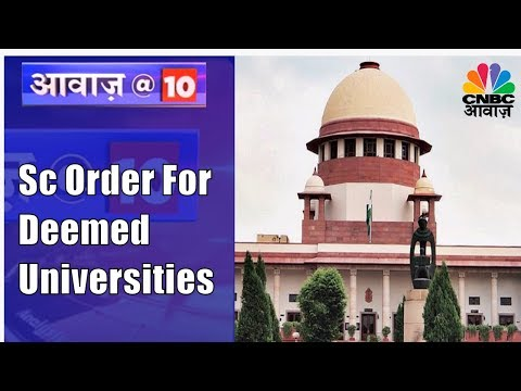 SC Prohibits Deemed Universities From Offering Distance Engg Degree | Awaaz@10 | CNBC Awaaz