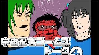 【ファンタスティック・フォー】僕らの味方!宇宙忍者ゴームズ トークコラボ【ムッシュムラムラ】
