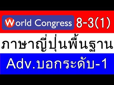 ภาษาญี่ปุ่นพื้นฐาน บทที่ 8-3(1) (World Congress)