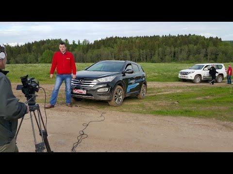 Hyundai SANTA FE 2.2 D вседорожный тест