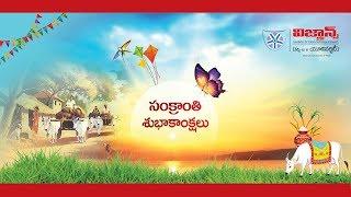 Vignan Sankranthi Sambaralu 2018