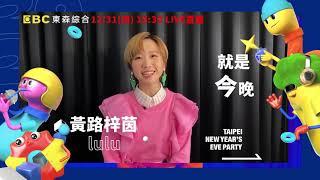 【2021臺北最HIGH新年城】Lulu黃路梓茵 跨年就是今晚 EBC東森綜合 32頻道 12/31 (四)18:30