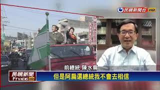 攻頂玉山才能當總統? 扁提醒不要迷信-民視新聞