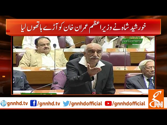 Syed Khursheed Shah criticizes government in National Assembly session | GNN