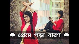 preme-pora-baron-dance-cover-sweater-bengali-movie-2019-jein-prity