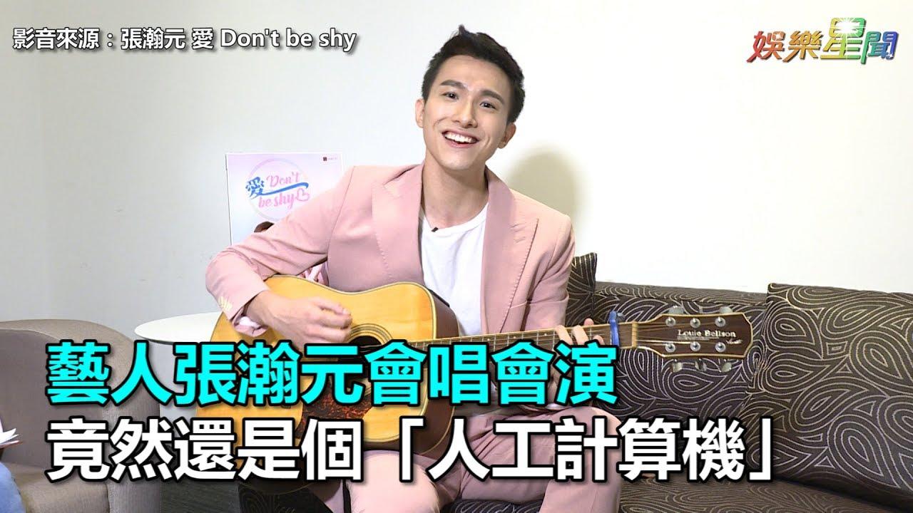 藝人張瀚元會唱會演 竟然還是個「人工計算機」 三立新聞網SETN.com - YouTube