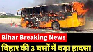 बिहार में 3 बसों के साथ बड़ा हादसा | Bihar ke liye Bus kab chalegi | Fire in 3 Bus Bihar News Today