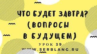 Сербский язык. Урок 39. Будущее время - вопросы и ответы