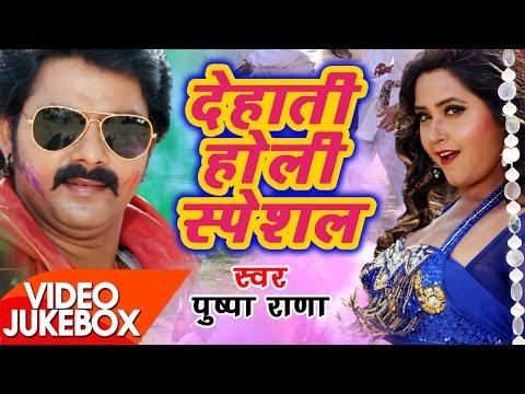 DEHATI HOLI SPECIAL - Video JukeBOX - Puspa Rana - Bhojpuri Hot Holi Songs 2017 new