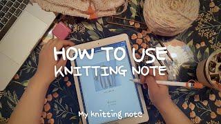 [뜨개정보] HOW TO USE KNITTING NOT…