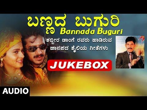 Bannada Buguri Jukebox | Kannada Folk Songs | Shabbir Dange | Basavaraj Kannoor | Kannada Songs