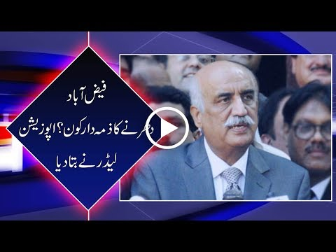 Top News Alerts | Nawaz Shairf Is Responsible For Current Situation |